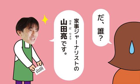 家事ジャーナリストの山田亮です