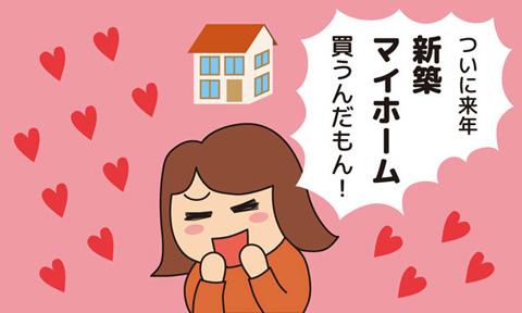 ついに来年新築マイホーム買うんだもん