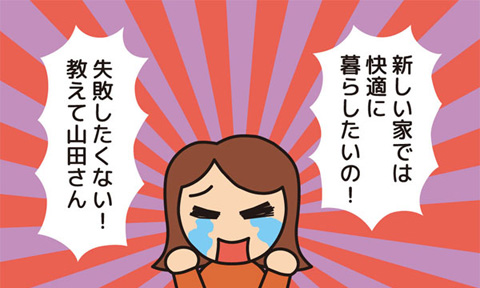 新しい家では快適に暮らしたいの 失敗したくない 教えて山田さん