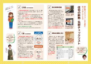 家を買う&リフォームする前に知ってほしいこと 住宅の断熱・気密チェックリスト