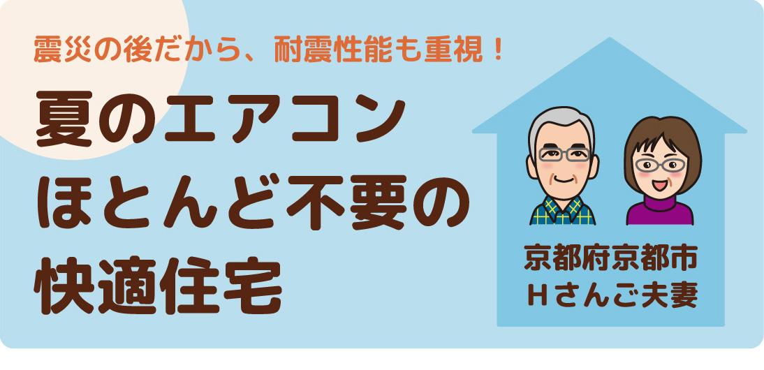 震災の後だから耐震性能も重視 夏のエアコンほとんど不要の快適住宅
