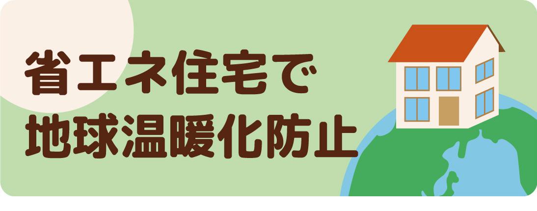 省エネ住宅で地球温暖化防止